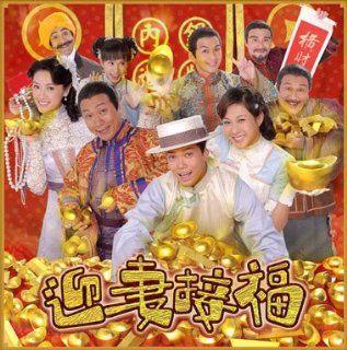"""Best Bet"" (US Version)(In Cantonese w/ Chinese & English Subtitled) Hong Kong TVB 20 Episode Drama Series ~Michael Tse, Linda Chung, Wayne Lai, Anne Heung Movies & TV"