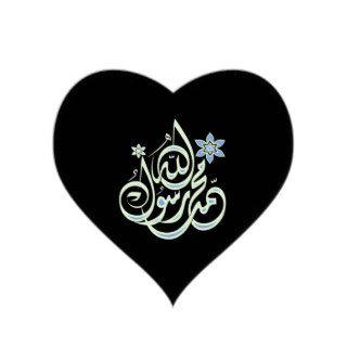 Muhammad Rasul Allah   Arabic Islamic Calligraphy Heart Sticker