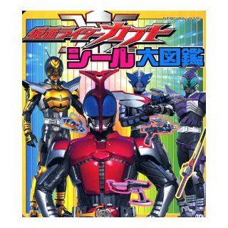 (Young TV Deluxe 166 other) Kamen Rider Kabuto seal Encyclopedia (2006) ISBN: 4063791661 [Japanese Import]: Koji Oshima: 9784063791662: Books