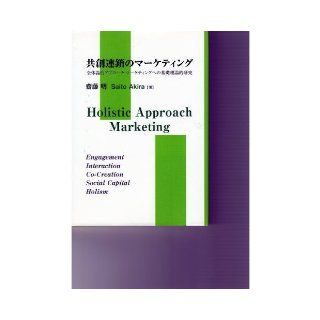 Marketing co creation chain (1905) ISBN: 4862111890 [Japanese Import]: Akira Saito: 9784862111890: Books