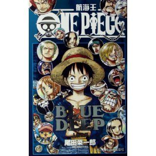 The King of Navigation (BLUE DEEP People in the World) (Chinese Edition) Eiichiro Oda 9787534032950 Books