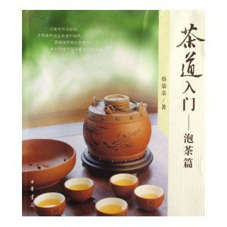 Introduction to Tea Ceremony (Chinese Edition) Cai Rong Zhang 9787101053876 Books