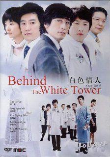 BEHIND THE WHITE TOWER KOREAN DRAMA 9 DVDs w/English Subtitles: CHA IN PYO / SONG SEON MI / KIM MYUNG MIN / LEE SEON GYUN: Movies & TV