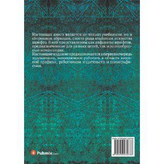 Sovremennyj shrift (Russian Edition): Villu Toots: 9785458239738: Books