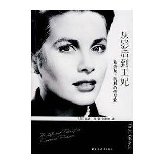 True Grace    The life and Death of an American Princess (Chinese Edition) wen di�li 9787807066286 Books