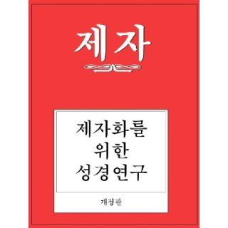 Disciple Becoming Disciples Through Bible Study (Study Manual Revised Korean Edition Richard Byrd Wilke 9780687779550 Books