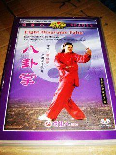 Eight Diagrams Palm / Yu Hongqin DVD: Yu hongqin, Guangzhou Beauty Culture Communication Co.Ltd: Movies & TV