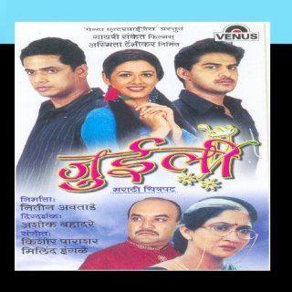 Juilee (Marathi Film) Music