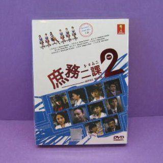 Office Women 2 / Shomuni 2 (Japanese TV Drama, English Sub, All Region DVD): Esumi Makiko, Kyono Kotomi, Sakurai Atsuko, Toda Naho, Toda Keiko: Movies & TV