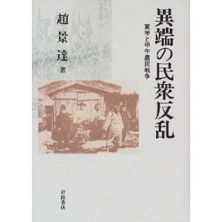 Peasants' War Horse former East and science   people revolt of heresy (1998) ISBN 4000027891 [Japanese Import] Zhao Jing us 9784000027892 Books