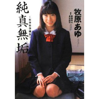 Ayu Makihara ~ ~ Sparkling Innocent Girlfriend: 9784864750028: Books