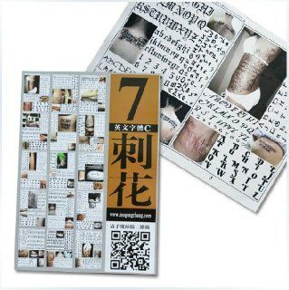 Yuelong 2013 Newest Popular English letters C collection tattoo flash Sketchbook TB 145 7: Health & Personal Care