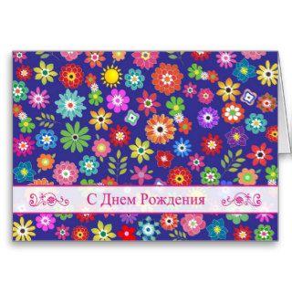 Tarjeta de cumpleaños rusa con las flores colorida de