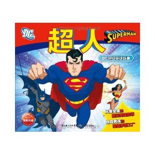 SupermanDC  Superhero Stories (Chinese Edition): Tai Te Ao Mu: 9787535366627: Books