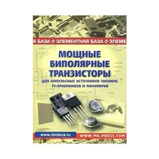 Power bipolar transistors for switching power supplies, TV receivers and monitors. Avramenko YF / Moshchnye bipolyarnye tranzistory dlya impulsnykh istochnikov pitaniya, TV priemnikov i monitorov spravochnik. sost. Avramenko Yu.F. 9785941201266 Books