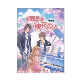 Cherry lovers in piano Lesson (Chinese Edition): A Diya: 9787510417931: Books