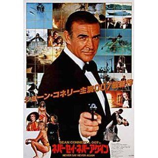 Never Say Never Again 1983 Original Japan J B2 Movie Poster Irvin Kershner Sean Connery Sean Connery, Kim Basinger, Klaus Maria Brandauer, Barbara Carrera Entertainment Collectibles