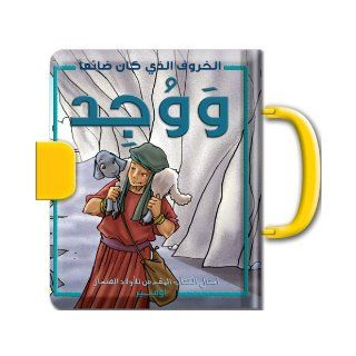 Arabic Children's Bible Story: The Sheep That Was Found, Ages 1 4 (Arabic Edition): Gustavo Mazali: 9789059500525: Books