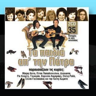 Parousiazoun Tis Megales Kiries   Present The Great Ladies Music