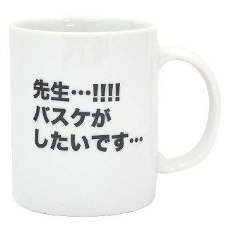 "Interesting tableware mail order ""Teacher!Most like to have basketball"" message mugs 2nd gift Quotations Anime / (japan import)"