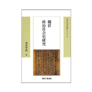Wei ? political and social history research (Oriental History Research plexus cans) (2012) ISBN: 4876985359 [Japanese Import]: Tetsuro Fukuhara: 9784876985357: Books