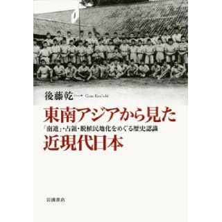 "Historical recognition that over the ""southward"", occupation and de colonization   modern and contemporary Japan as seen from Southeast Asia (2012) ISBN: 4000258427 [Japanese Import]: Goto dry one: 9784000258425: Books"